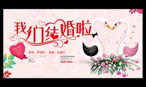 婚庆公司时尚婚礼背景布置海报