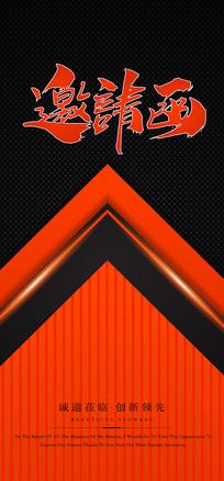 活力橙创意企业手机邀请函海报 AI