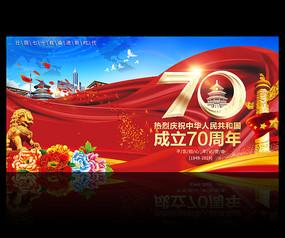 建国70周年党建宣传展板