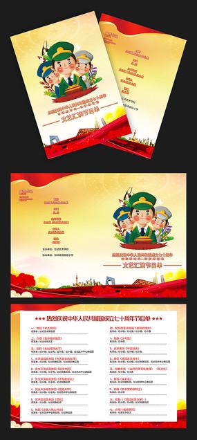 建国70周年十一国庆节晚会节目单 PSD