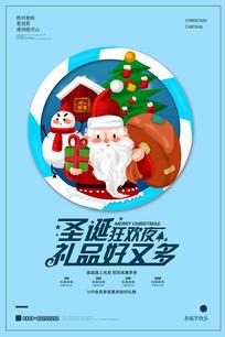 简洁创意圣诞节海报设计