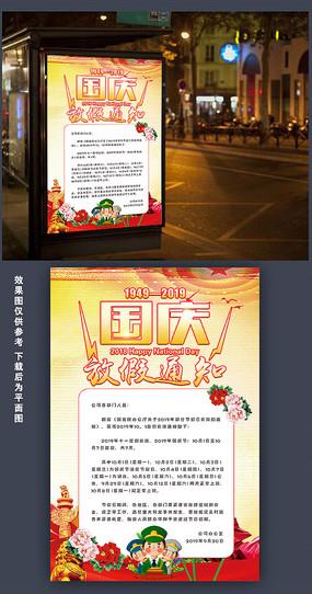 简约国庆放假通知海报模板 PSD