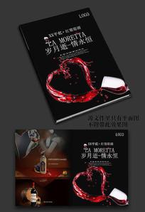 简约红酒画册封面设计