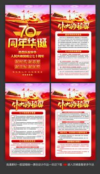 精美大气建国70周年国庆节挂图