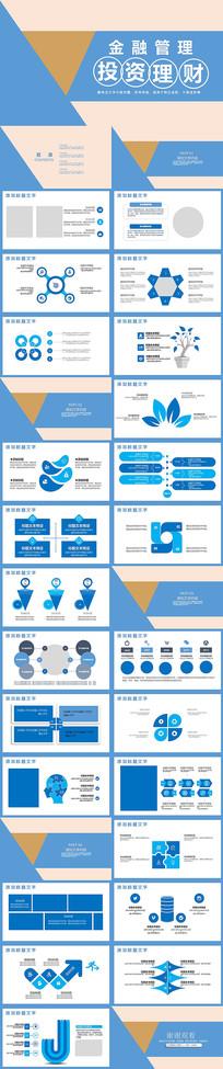 金融管理理财投资PPT模板
