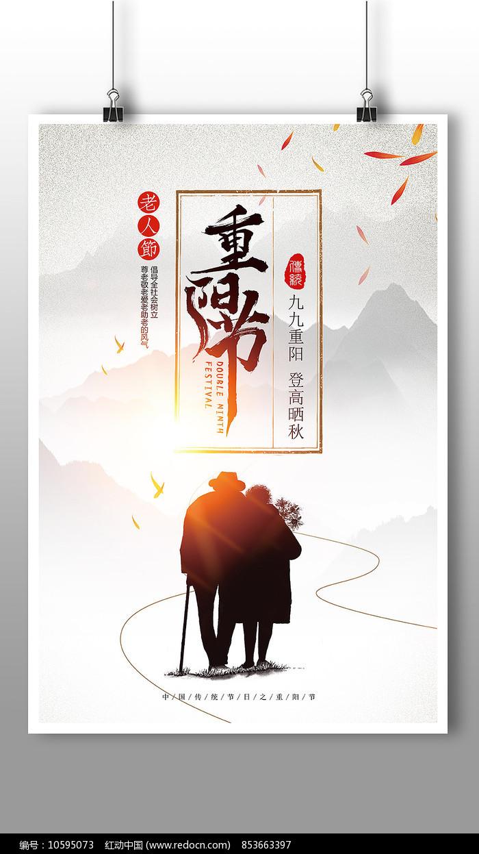 九九重阳节海报设计图片