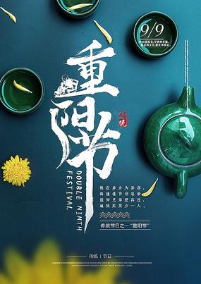 九九重阳节宣传海报设计