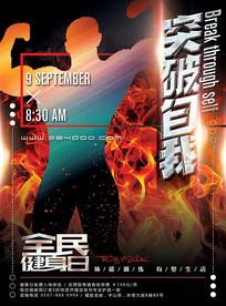 炫酷全民健身日宣传海报