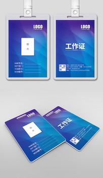 蓝紫色简约金融商务工作证设计