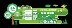 立体节能减排保护环境绿色环保文化墙