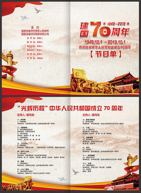 隆重庆祝新中国成立70周年晚会节目单