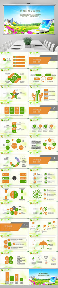 绿色科技网络信息软件科技商务PPT