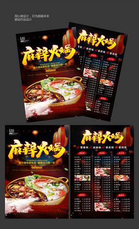 麻辣火锅宣传单设计