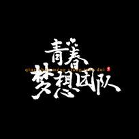 青春梦想团队水墨书法艺术字
