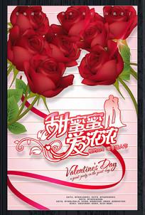 情人节结婚海报