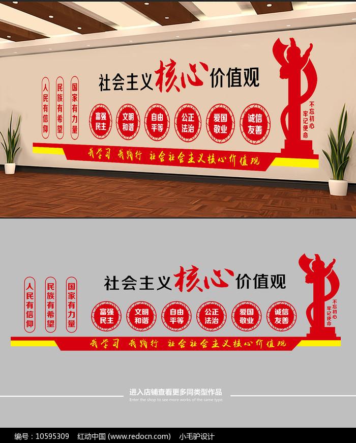 社会主义核心价值观文化墙展板图片