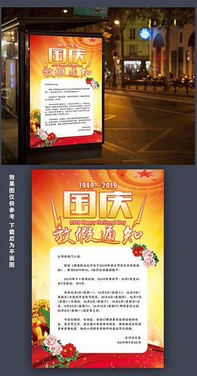十一国庆节放假通知海报 PSD