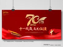 十一国庆节文艺汇演展板