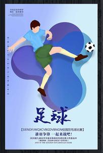手绘足球运动海报设计