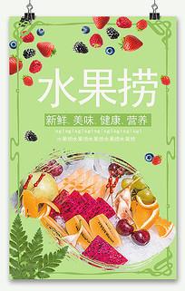 水果捞宣传海报设计