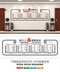 四个全面四个战略党员活动室党建文化墙
