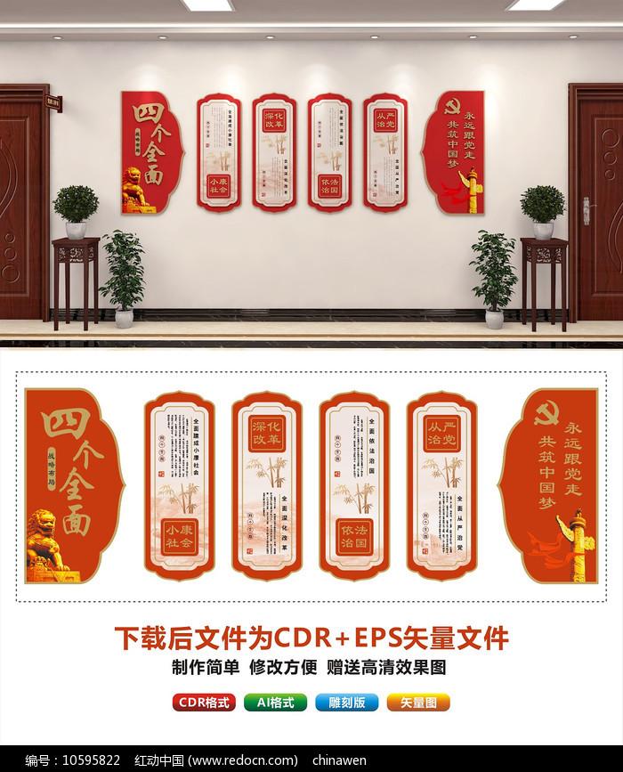 四个战略四个全面党建文化墙图片