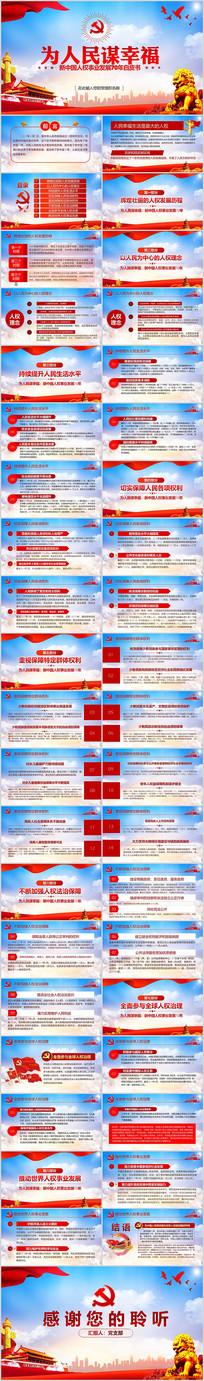 为人民谋幸福新中国人权事业发展PPT