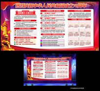 新中国成立70华诞宣传展板