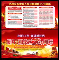新中国成立70周年宣传背景展板