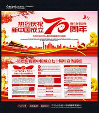新中国成立七十周年宣传栏