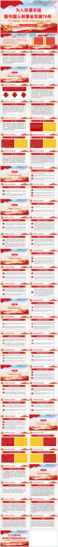 新中国人权事业发展70年白皮书党课PPT
