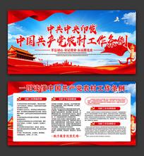 一图读懂中国共产党农村工作条例宣传栏