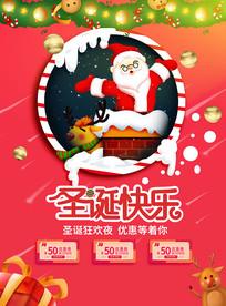原创红色创意圣诞节海报