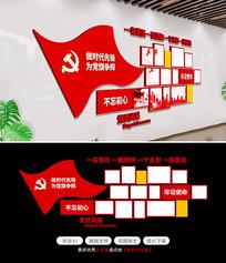 原创十九大党支部党员风采党建文化墙