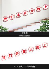 政府楼梯文化墙
