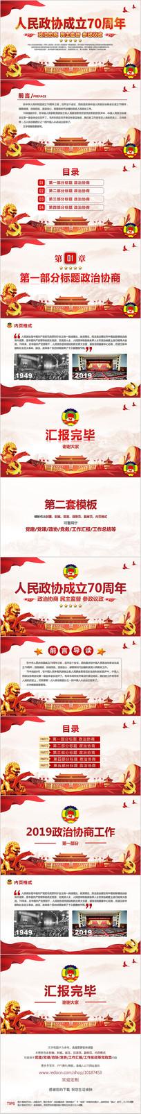政协成立70周年政协工作汇报PPT模板