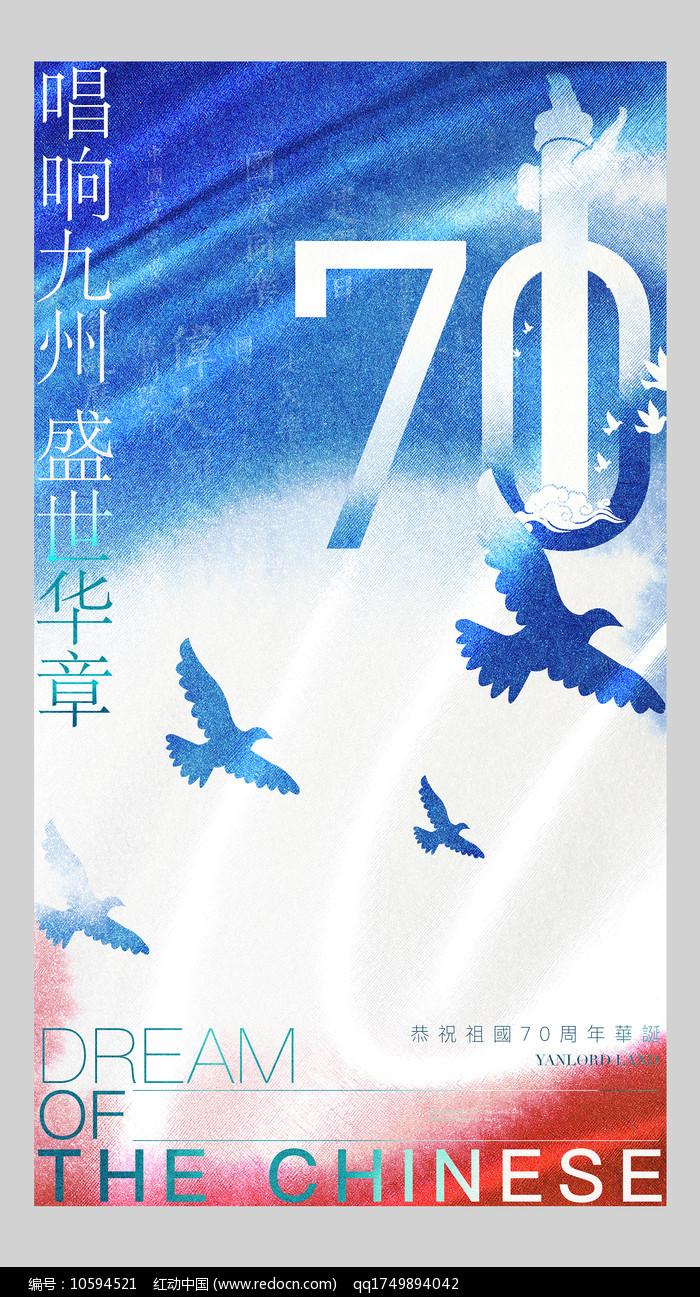 质感水彩十一国庆节海报图片