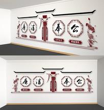 中国风党建文化墙廉政文化墙廉洁奉公背景墙