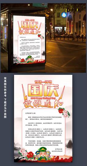 中国风国庆节放假通知海报 PSD