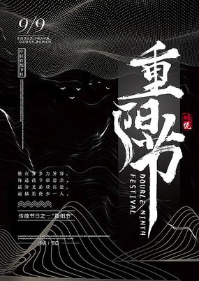中国风九九重阳节海报模板