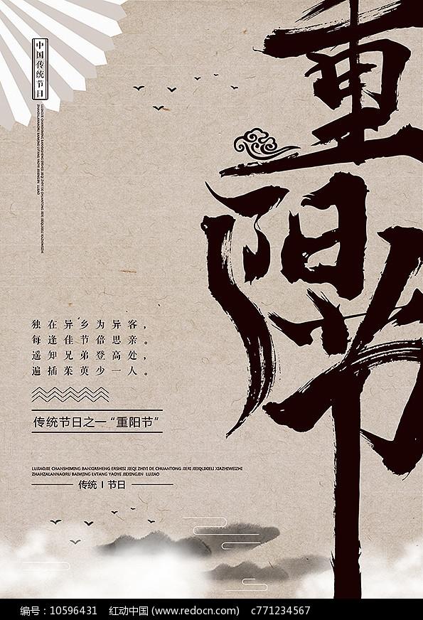 中国风九九重阳节海报设计图片