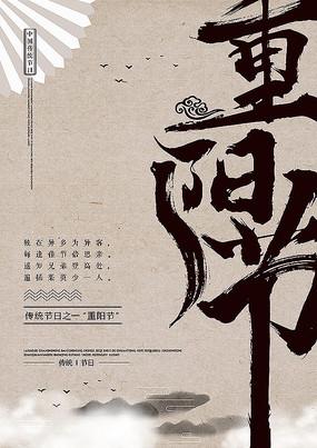 中国风九九重阳节海报设计