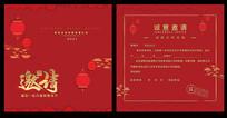 中国风酒席邀请函