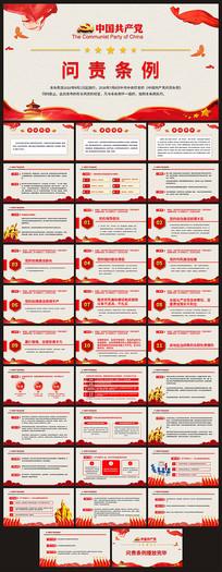 中国共产党问责条例PPT模板