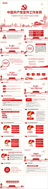 中国共产党宣传工作条例学习解读ppt