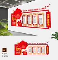 中式共青团文化墙布置模板