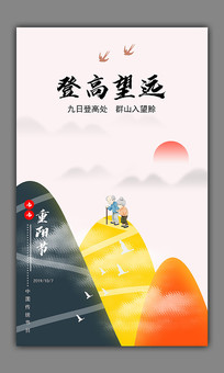重阳节登高望远海报设计