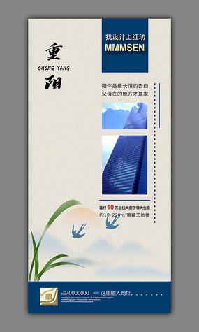 重阳节地产宣传海报