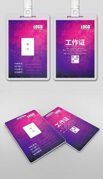 紫色高端企业娱乐工作证模板