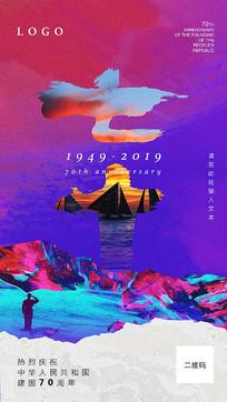2019国庆节海报设计
